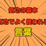 【気功の基本】気功教室でよく使われる言葉